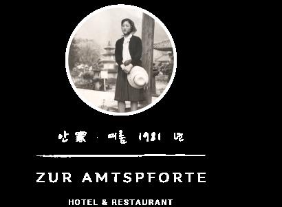 Zur Amtspforte | Hotel & Restaurant